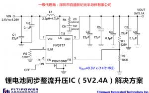 升压ic_锂电池同步整流升压IC(5V2.4A)方案FP6717 - 电源管理IC - 深圳市 ...