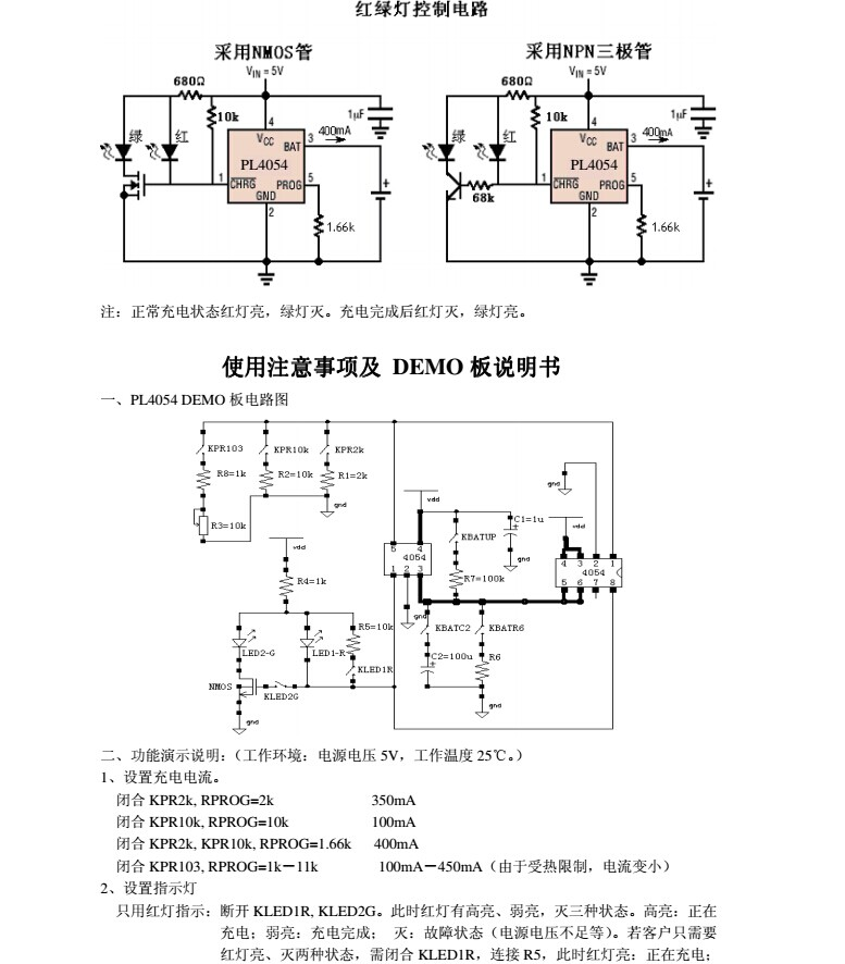 pl4054锂电池500ma充电ic