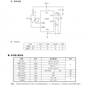 如果需要充电电流600ma左右,可以看pl4054,单指示灯,spt23-5封装