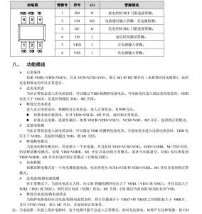 4.2v锂电池保护ic-dw01