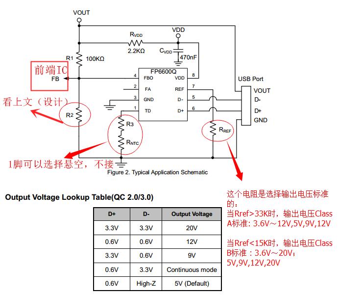 fp6600电路图