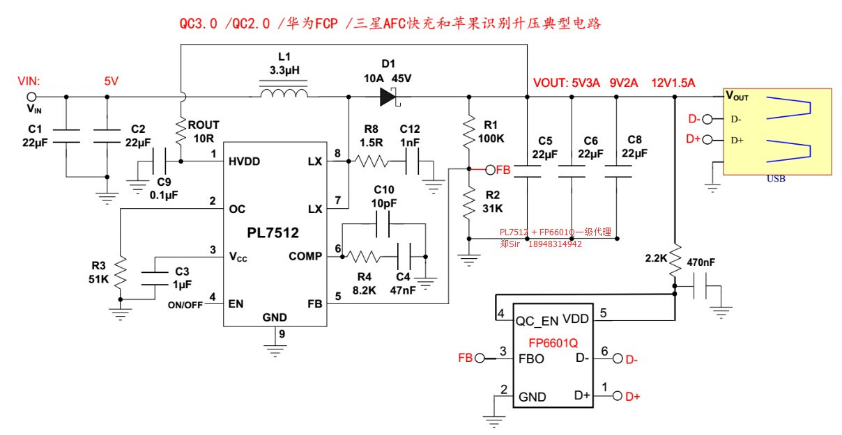 锂电池3.7v升压转9v2a,锂电池3.7v升压转12v1a芯片