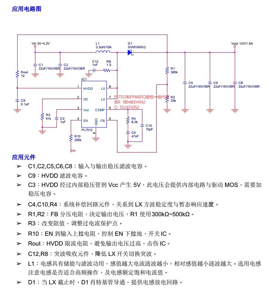 PL7512A 是一颗电流控制模式升压转化器,脉波宽度调变(PWM), 內置 15m/10A/14V MOSFET, 能做大功高转换效率, 周边元件少节省空间, 适合用在动装置,宽工作电压 2.7V~12V, 单节与双节锂电池都能使用, 精准反馈电压 1.2V(2%), 过电流保护通过外部电阻调整, 电流控制模式让暂态响应与系统稳定性佳, 轻载进入电模式(Skip Mode), 达到轻载高效,封装为 SOP-8L(EP)。 特性  工作电压范围 2.