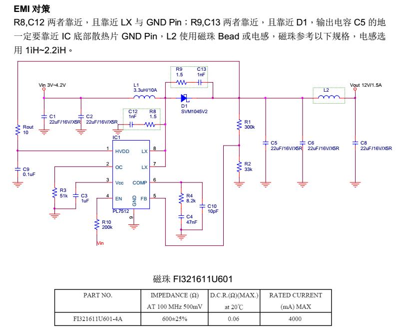 3v升压9v1a,3v升压12v1a芯片,可调限流,低功耗 - 电源